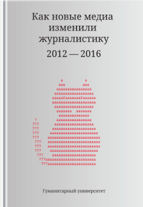 Как новые медиа изменили журналистику 2012-2016