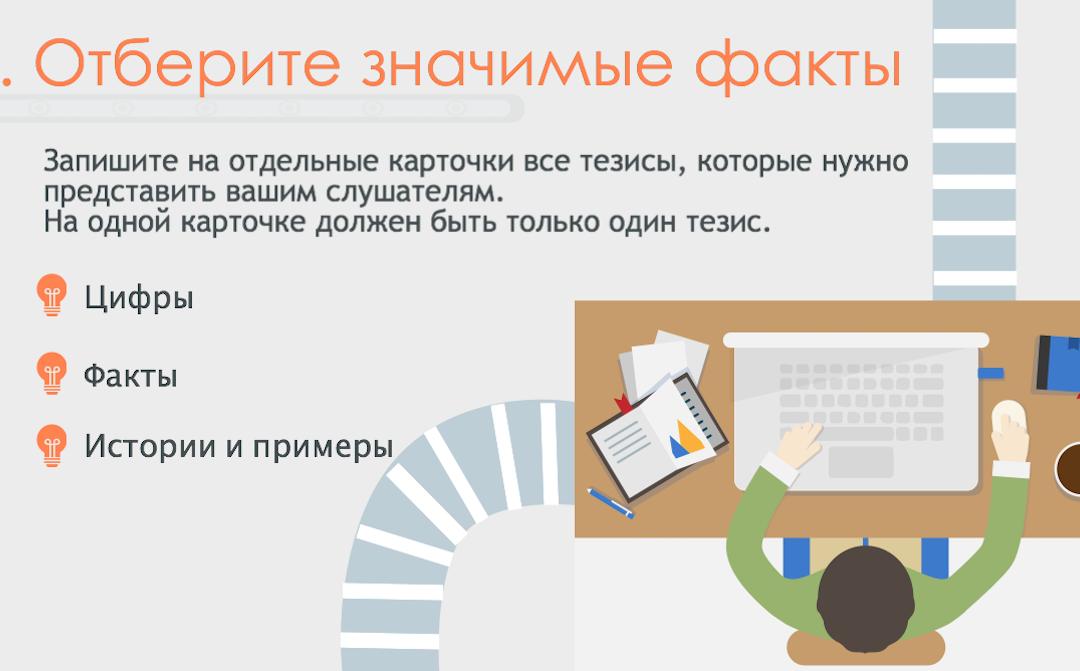 9 шагов к созданию эффективной презентации