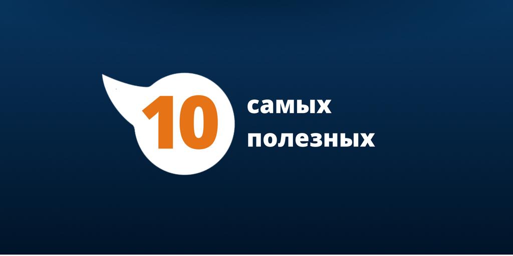 10 самых кликабельных ссылок из рассылки Силамедиа