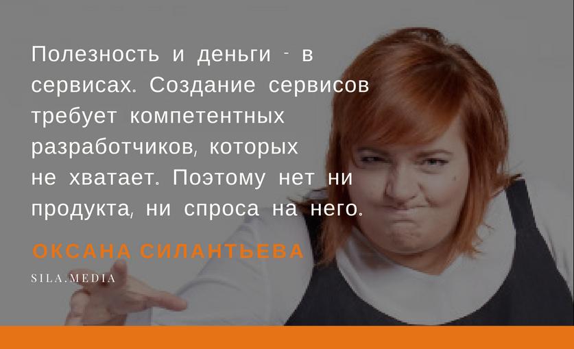Полевое исследование медиацеха: интервью с Оксаной Силантьевой
