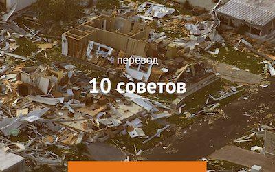 Как пользоваться социальными сетями во время стихийных бедствий