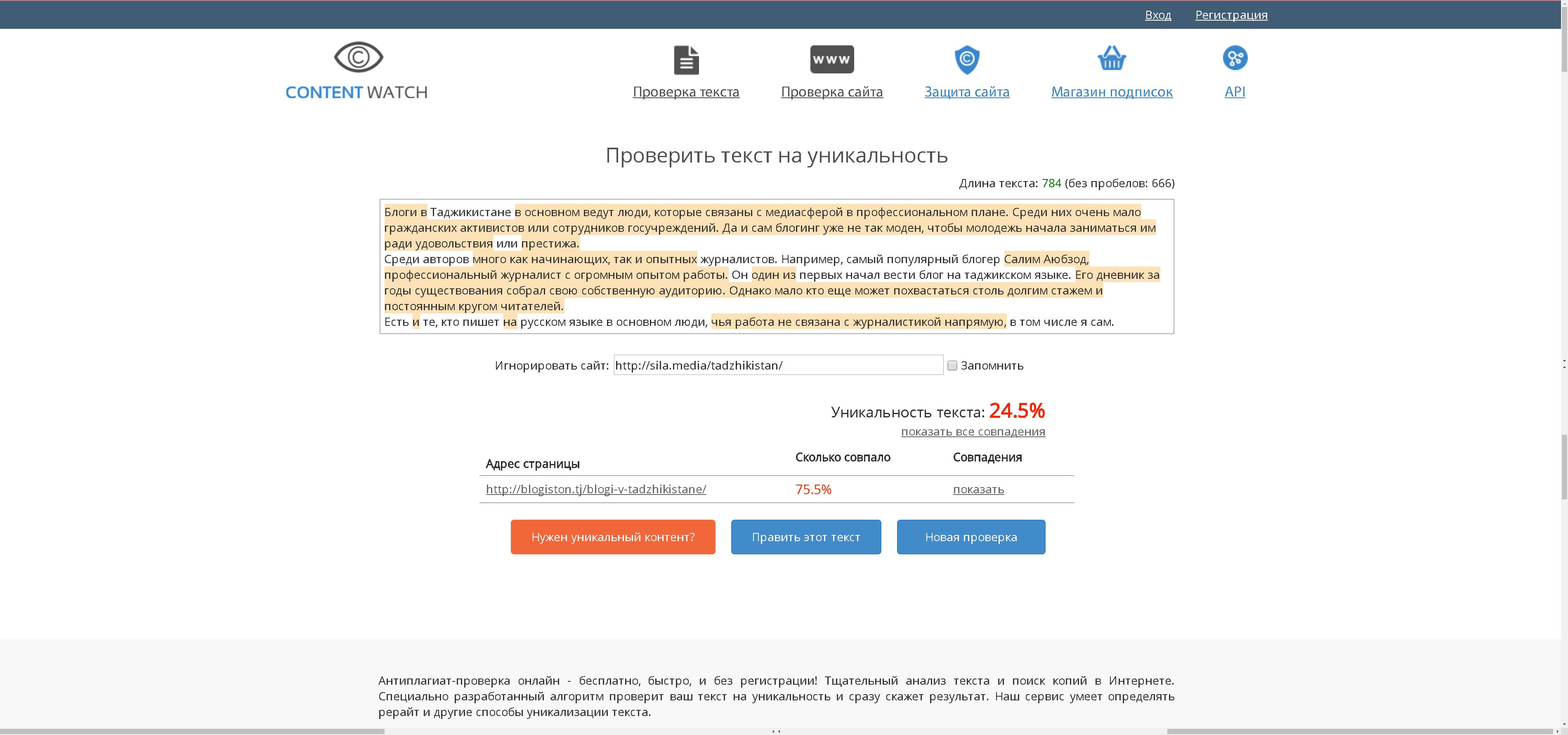 Онлайн сервисы для проверки текстов на уникальность silamedia Фрагмент материала Блоги в Таджикистане sila media