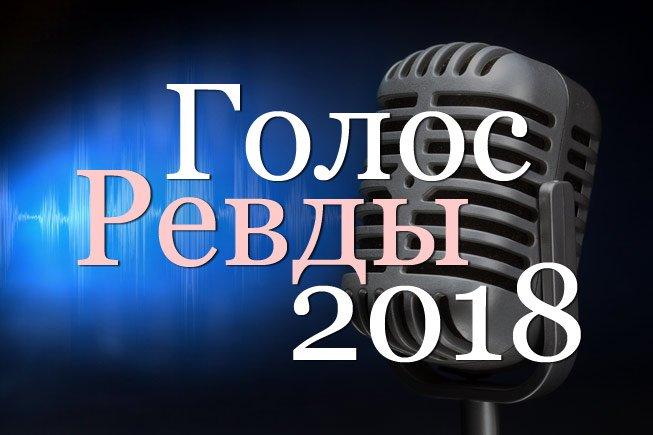 golos-revdy-2018