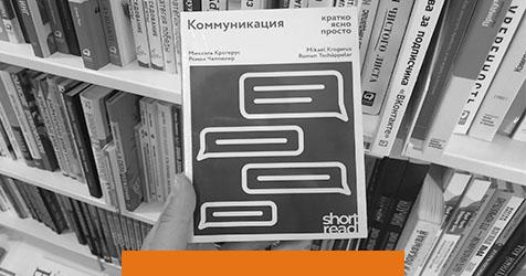Подборка книг по коммуникации