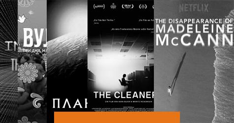 Новые документальные фильмы для режиссёров, операторов и сценаристов